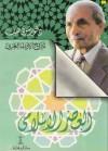 تاريخ الأدب العربي العصر الإسلامي - شوقي ضيف