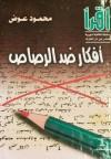 أفكار ضد الرصاص - محمود عوض