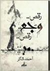 رقص .. وجع .. رقص - أحمد شاكر