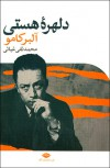 دلهرهی هستی - Albert Camus, آلبر کامو, محمدتقی غیاثی