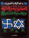 الصهيونية والنازية ونهاية التاريخ - عبد الوهاب المسيري