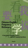 Chinese-English Dictionary of the 500 Most Frequently Used Words: A Study Guide to Mandarin Chinese (English and Mandarin Chinese Edition) - Yong Ho