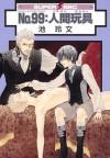 No.99:人間玩具 [No.99: Ningen Omocha] - Reibun Ike, 池 玲文