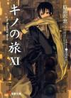 キノの旅 -the Beautiful World- XI - Keiichi Sigsawa