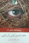 حكاية الصبي الذي رأى النوم - عدي جاسر الحربش