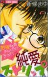 純愛ストリップ [Junai Strip] - Mayu Shinjo