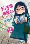 デンキ街の本屋さん 2 [Denki-gai no Honya-san] - Asato Mizu, 水あさと