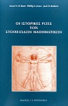 Οι ιστορικές ρίζες των στοιχειωδών μαθηματικών - Lucas N. H. Bunt, Phillip S. Jones, Jack D. Bedient