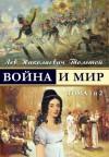 Война и мир, книга 1 (тома 1 и 2) - Leo Tolstoy