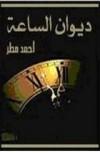 ديوان الساعة - أحمد مطر