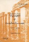 سورية في عهد السلوقيين : من الإسكندر إلي بومبيوس - مفيد رائف العابد
