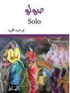 صولو - نور عبدالمجيد