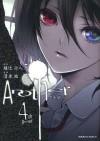 Another, Vol. 04 - Hiro Kiyohara, Yukito Ayatsuji