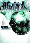 Kokou no Hito, Volume 9 - Shinichi Sakamoto