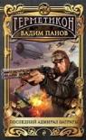 Последний адмирал Заграты - Вадим Панов, Е. Гусев, S.P. Atroshenko