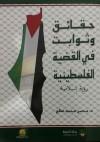 حقائق وثوابت في القضية الفلسطينية - د. محسن محمد صالح