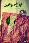 إخوان إصلاحيون - هيثم أبو خليل
