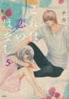 Kore wa Koi no Hanashi 5 - Chika
