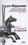 Nichia na karuseli (in Russian) - Murakami Haruki