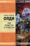 Три повести о чудесах - H.L.Oldie