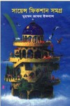 সায়েন্স ফিকশান সমগ্র ২ - Muhammed Zafar Iqbal