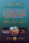 أطلس القرآن - شوقي أبو خليل