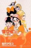KURAGEHIME vol 8 - Akiko Higashimura