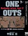 ONE OUTS 20 (ヤングジャンプコミックスDIGITAL) (Japanese Edition) - 甲斐谷忍