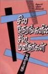 Sila Nerangalil Sila Manithargal - Jayakanthan