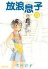 放浪息子 13 - Shimura Takako