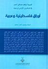 أوراق فلسطينية وعربية - أنيس صايغ