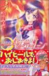 美少女戦士セーラームーン 3 [Bishoujo Senshi Sailor Moon 3] - Naoko Takeuchi, Naoko Takeuchi