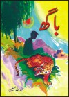 Baagh - Abdullah  Hussain