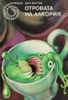 Отровата на Алкория (Библиотека Галактика #83) - Dan Dastier, Дан Дастие, Симеон Ласкаров