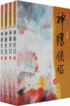 金庸作品集:神雕侠侣(新修版)(套装共4册) - 金庸