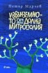 Извънземното от Долна Митрополия - Петър Марчев