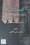 الجبتانا - أسفار التكوين المصرية - مانيتون السمنودي, علي علي الألفي