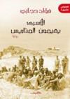 الأسرى يقيمون المتاريس - فؤاد حجازي