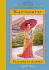 Kazunomiya: Prisoner of Heaven, Japan 1858 (Royal Diaries) - Kathryn Lasky