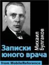 Morfine - Mikhail Bulgakov