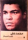 محمد علي قصة حياتي - Muhammad Ali, محمد علي كلاي, محمد عبد الخالق كلام, ممدوح عبد العليم زايد