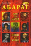 Абарат: Дни на магия, нощи на война (Абарат, #2) - Clive Barker