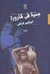 جنية في قارورة - ابراهيم فرغلى, إبراهيم فرغلي