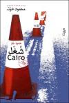 شغل كايرو - Mahmoud Ezzat