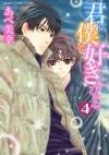君は僕を好きになる 第4巻 - Miyuki Abe, あべ 美幸