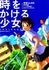 The Girl Who Leapt Through Time - Yasutaka Tsutsui, Ranmaru Kotone
