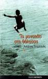 Το μονοπάτι στη θάλασσα - Antonis Sourounis, Αντώνης Σουρούνης