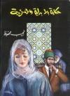 حكاية بلا بداية ولا نهاية - Naguib Mahfouz, نجيب محفوظ