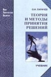 Theory and methods of decision-making, as well as the Chronicle in Neverland. Textbook for High Schools (Vol 3) / Teoriya i metody prinyatiya resheniy, a takzhe Khronika sobytiy v Volshebnykh stranakh. Uchebnik dlya VUZov(izd 3) - Larichev O.I.