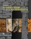 Ελληνική τέχνη και αρχαιολογία 1100-30 π.Χ. - Dimitris Plantzos